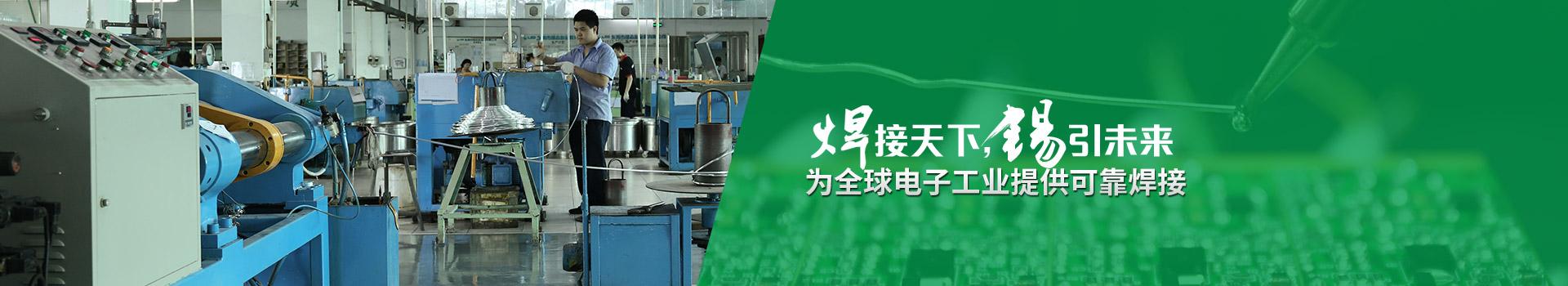 誉胜-焊·接天下,锡·引未来,为全球电子工业提供可靠焊接